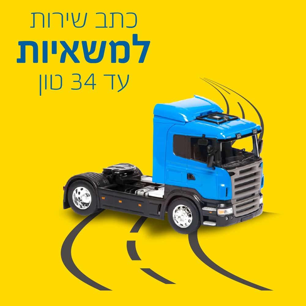 כתב שירות למשאיות עד 34 טון
