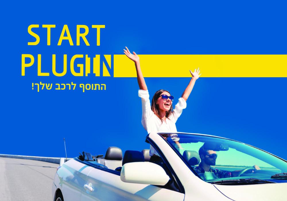 בחורה עומדת בתוך מכונית עם גג פתוח וטכיתוב START PLUGIN התוסף לרכב שלך