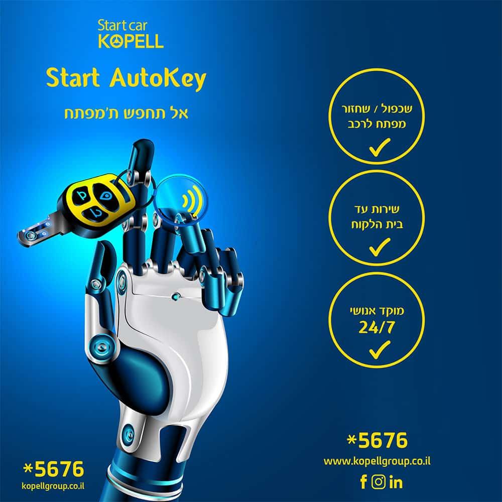 כתב שירות למפתחות הרכב שלך | Start AutoKey