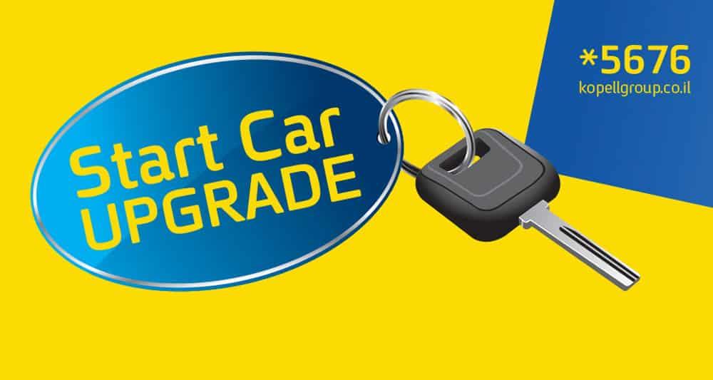 צרור מפתחות לרכב עם הכיתוב START CAR UPGRADE ו- 5676*