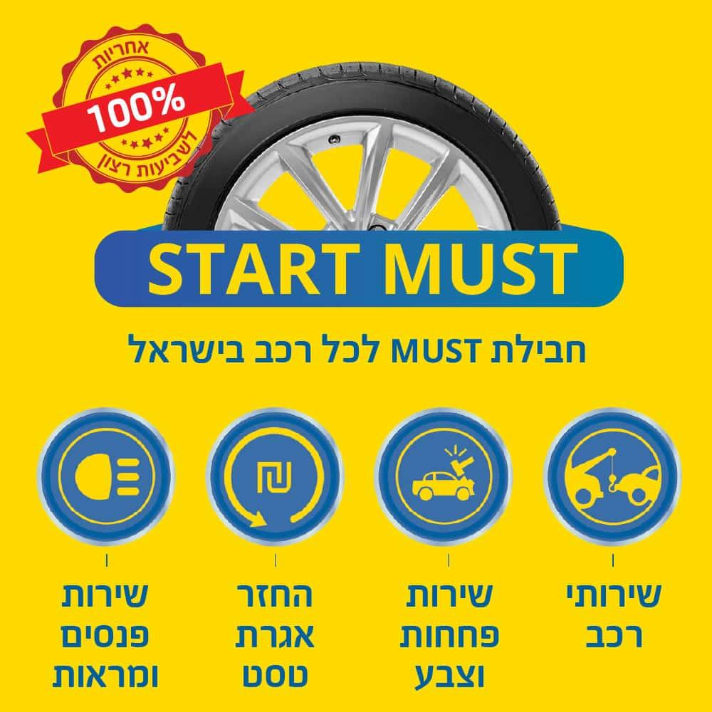 תמונה של גלגל רכב עם כיתוב START MUST - חבילת MUST לכל רכב בישראל -- 100% אחריות לשביעות רצון - שירותי דרך - שירות פחחות וצבע - החזר אגרת טסט - שירות פנסים ומראות