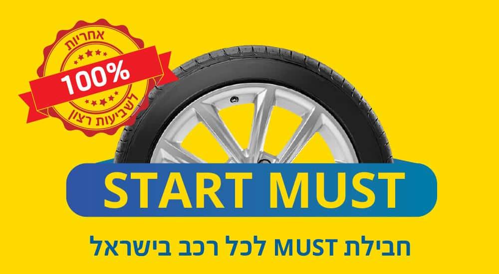 תמונה של גלגל רכב עם כיתוב START MUST - חבילת MUST לכל רכב בישראל -- 100% אחריות לשביעות רצון