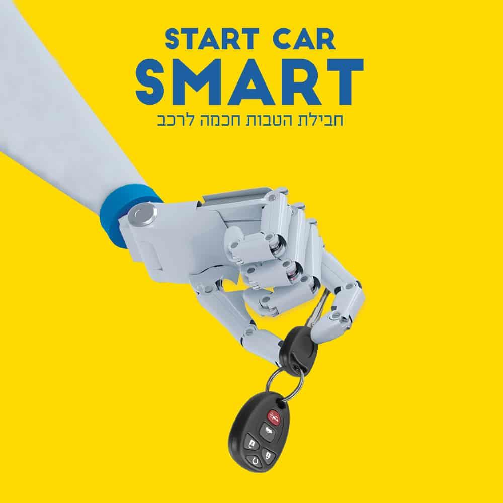 יד רובוטית מחזיקה מפתחות לרכב
